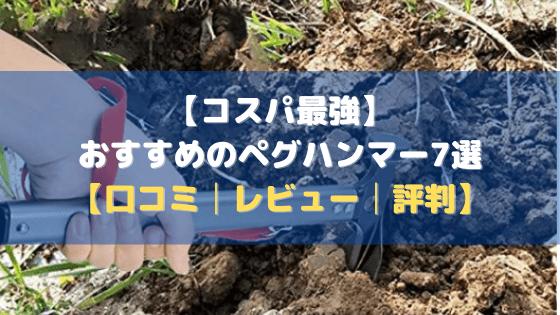 【コスパ最強】おすすめのペグハンマー7選【口コミ・評判・まとめ】