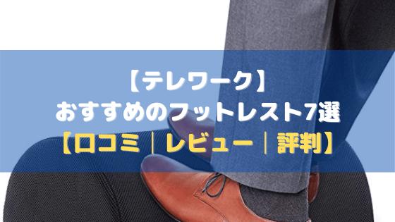 【テレワーク】おすすめのフットレスト7選【口コミ・評判・レビュー】
