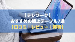 【テレワーク】おすすめの膝上テーブル7選【口コミ・評判・レビュー】