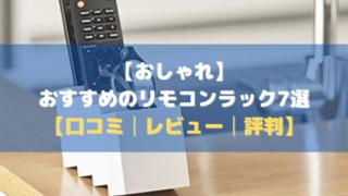 【おしゃれ】おすすめのリモコンラック7選【口コミ・評判・まとめ】