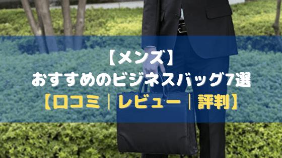 【メンズ】おすすめのビジネスバッグ7選 まとめ