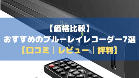 【価格比較】おすすめのブルーレイレコーダー7選【口コミ・評判・レビュー】