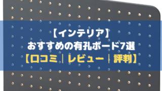 【インテリア】おすすめの有孔ボード7選【口コミ・評判・レビュー】