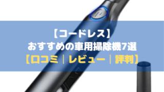 【コードレス】おすすめの車用掃除機7選【口コミ・評判・レビュー】