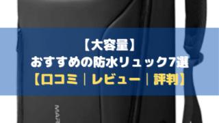 【大容量】おすすめの防水リュック7選【口コミ・評判・レビュー】