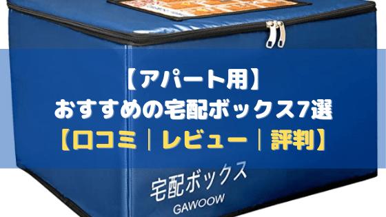 【アパート用】おすすめの宅配ボックス7選【口コミ・評判・レビュー】