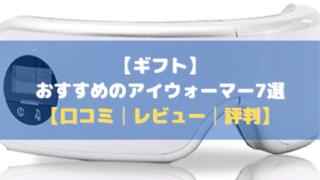 【ギフト】おすすめのアイウォーマー7選【口コミ・評判・まとめ】