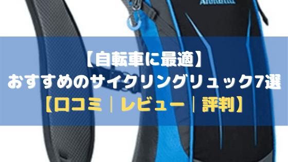 【自転車に最適】おすすめのサイクリングリュック7選【口コミ・評判・レビュー】