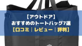 【アウトドア】おすすめのトートバッグ7選【口コミ・評判・レビュー】