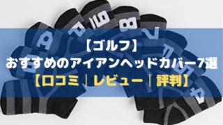 【ゴルフ】おすすめのアイアンヘッドカバー7選【口コミ・評判・レビュー】