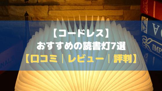【コードレス】おすすめの読書灯7選【口コミ・評判・レビュー】