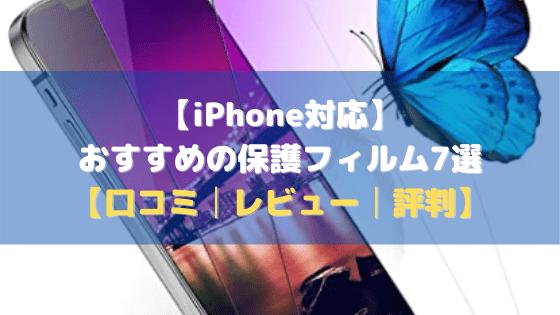 【iPhone対応】おすすめの保護フィルム7選【口コミ・評判・レビュー】
