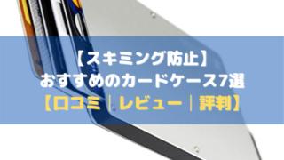 【スキミング防止】おすすめのカードケース7選【価格比較│レビュー│評判】