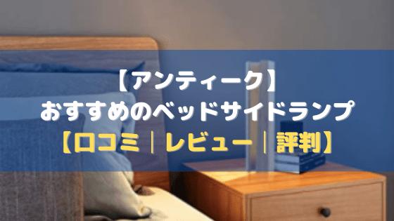 【アンティーク】おすすめのベッドサイドランプ7選【口コミ・評判・レビュー】