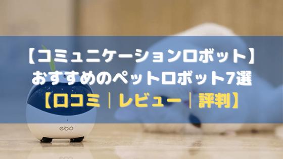 【コミュニケーションロボット】おすすめのペットロボット7選【口コミ・評判・まとめ】