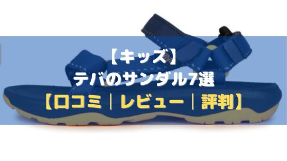 【キッズ】テバのサンダル7選【口コミ・評判・まとめ】