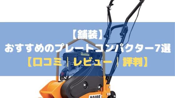 【舗装】おすすめのプレートコンパクター7選【口コミ・評判・まとめ】