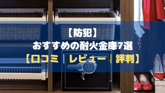 【防犯】おすすめの耐火金庫7選【口コミ・評判・まとめ】