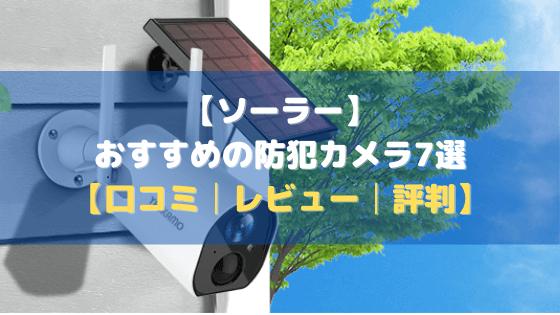 【ソーラー】おすすめの防犯カメラ7選【口コミ・評判・まとめ】