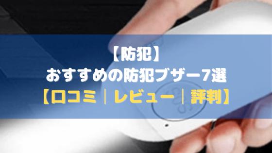 【防犯】おすすめの防犯ブザー7選【口コミ・評判・まとめ】