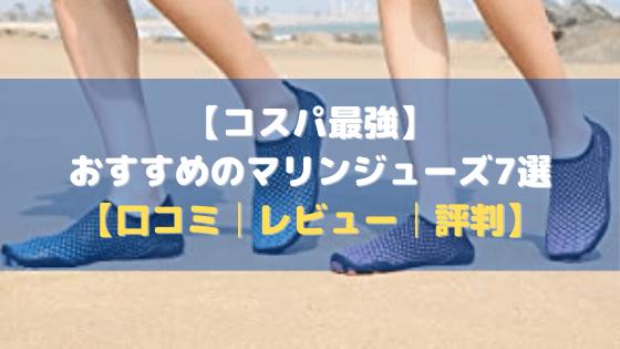 【コスパ最強】おすすめのマリンジューズ7選【口コミ・評判・まとめ】