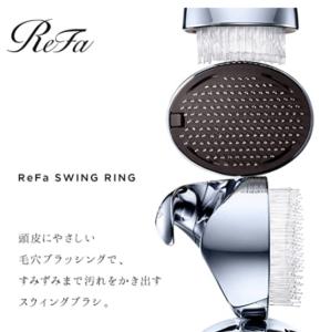 シャンプーブラシ_リファスウィングリング(MTG ReFa SWING RING)