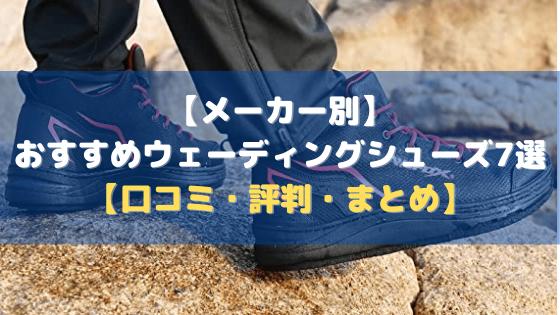 【メーカー別】おすすめのウェーディングシューズ7選【口コミ・評判・まとめ】