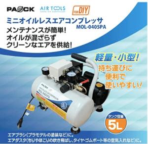 エアーコンプレッサー_PAOCK MOL-0405PA