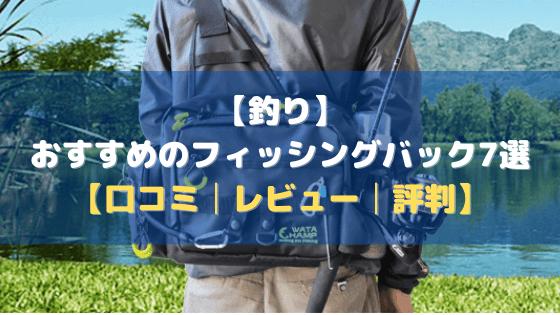 【釣り】おすすめのフィッシングバック7選【口コミ・評判・まとめ】