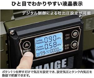 エアーコンプレッサー_HAIGE HG-DC5090M