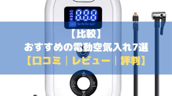 【比較】おすすめの電動空気入れ7選【口コミ・評判・まとめ】