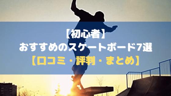 【初心者】おすすめのスケートボード7選【口コミ・評判・まとめ】