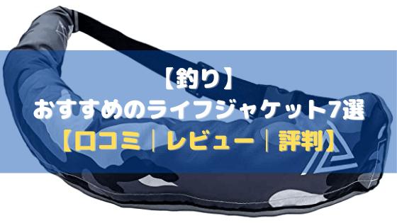 【釣り】おすすめのライフジャケット7選【口コミ・評判・まとめ】