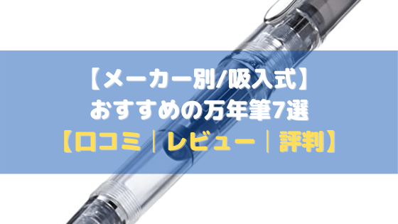 【メーカー別/吸入式】おすすめの万年筆7選【口コミ・評判・まとめ】