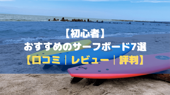 【初心者】おすすめのサーフボード7選【口コミ・評判・まとめ】