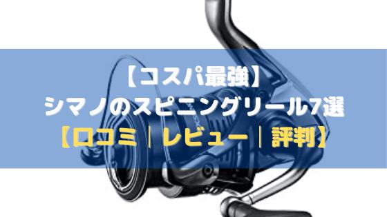 【コスパ最強】シマノのスピニングリール7選【口コミ・評判・まとめ】