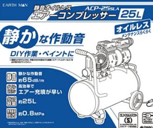 エアーコンプレッサー_Takagi ACP-25SLA
