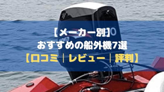 【メーカー別】おすすめの船外機7選【口コミ・評判・まとめ】