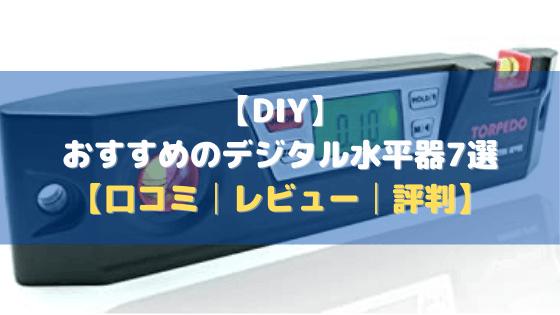 【DIY】おすすめのデジタル水平器7選【口コミ・評判・まとめ】