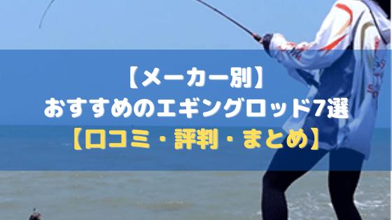 【メーカー別】おすすめのエギングロッド7選【口コミ・評判・まとめ】