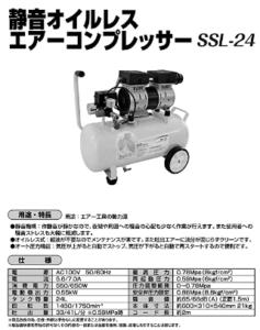 エアーコンプレッサー_Air Family SSL-24