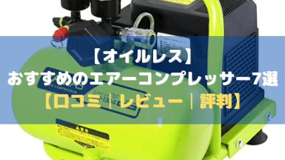 【オイルレス】おすすめのエアーコンプレッサー7選【口コミ・評判・まとめ】