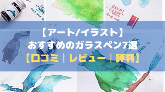 【アート/イラスト】おすすめのガラスペン7選【口コミ・評判・まとめ】