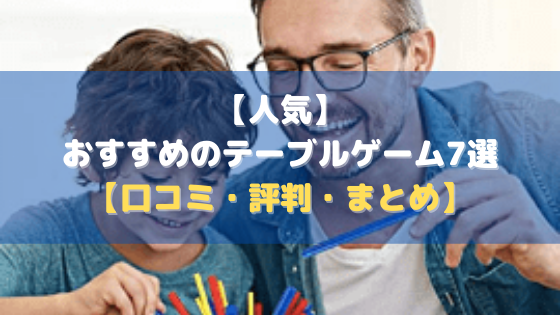 【人気】おすすめのテーブルゲーム7選【口コミ・評判・まとめ】
