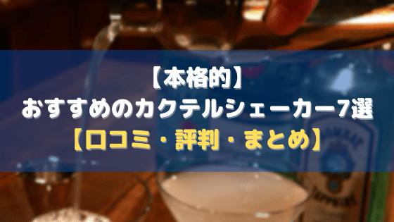 【本格的】おすすめのカクテルシェーカー7選【口コミ│レビュー│評判】