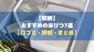 【収納】おすすめの米びつ7選【口コミ│レビュー│評判】