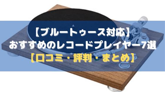 【ブルートゥース対応】おすすめのレコードプレイヤー7選【口コミ・評判・まとめ】