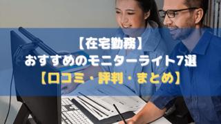 【在宅勤務】おすすめのモニターライト7選【口コミ・評判・まとめ】