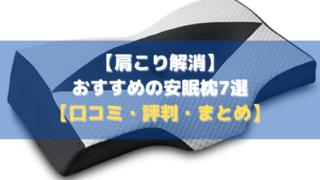 【肩こり解消】おすすめの安眠枕7選【口コミ・評判・まとめ】
