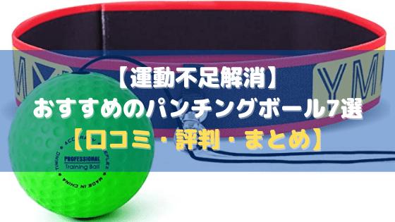【運動不足解消】おすすめのパンチングボール7選【口コミ・評判・まとめ】